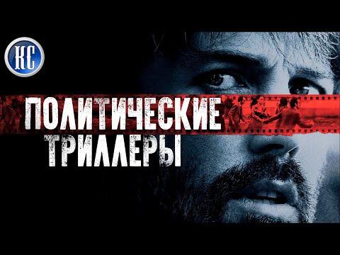 ТОП 8 ЛУЧШИХ ПОЛИТИЧЕСКИХ ТРИЛЛЕРОВ 2010 - 2020   КиноСоветник - Ruslar.Biz
