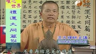 【禮運大同篇164】| WXTV唯心電視台
