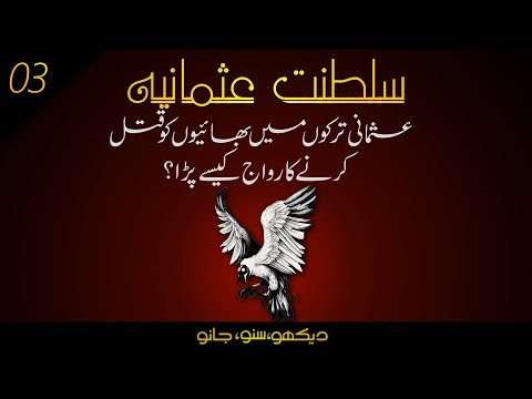 The Ottoman Empire S01E03 | Maritsa, Kosovo and Brothers | Faisal Warraich