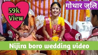 Marriage Nijira Boro 19 November 2018 (Happy wedding)