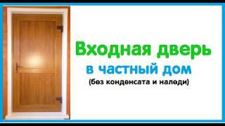 видео Входные пластиковые двери для частных домов. Возможности и характеристики