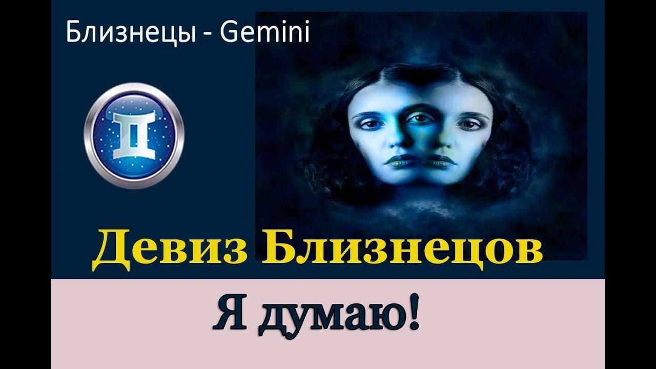 ♊ Знак зодиака — Близнецы. Общий гороскоп и характеристики знака. Прогноз только персональный. — YouTube