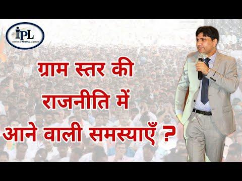 ग्राम स्तर की राजनीति में आने वाली समस्याएँ! Problems Of Village Level Politics.