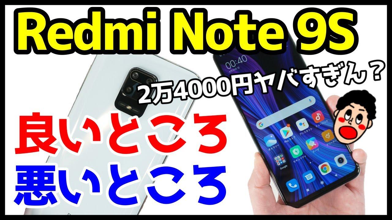 Redmi Note 9Sを使ってわかったメリット・デメリット(良い点・悪い点)【感想レビュー】
