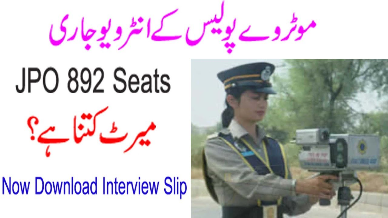 Motorway Police Interview Merit list 2019 || Jpo interview letter announced  by PTS