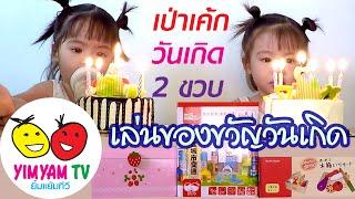 หนูยิ้มหนูแย้ม   เป่าเค้กวันเกิด 2 ขวบ เล่นของขวัญวันเกิด