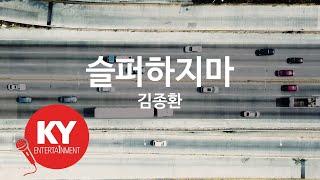 [KY ENTERTAINMENT] 슬퍼하지마 - 김종환 (KY.4465) / KY Karaoke