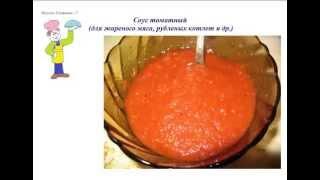 Вкусно Готовим - Соус томатный для жареного мяса, рубленых котлет и др.