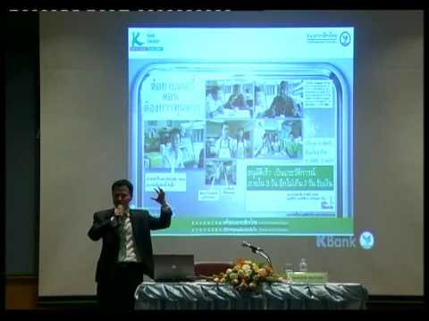 Case study ธนาคารกสิกรไทย (4)