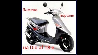 E scooter Honda Dio af 18 (almashtirish piston) ta'mirlash.
