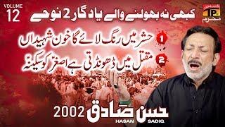 Hashar Mein Rang Laega, Maqtal Mein Dhond Ti Hai | Hassan Sadiq | Old Noha