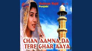 Chan Aamna Da Tere Ghar Aaya