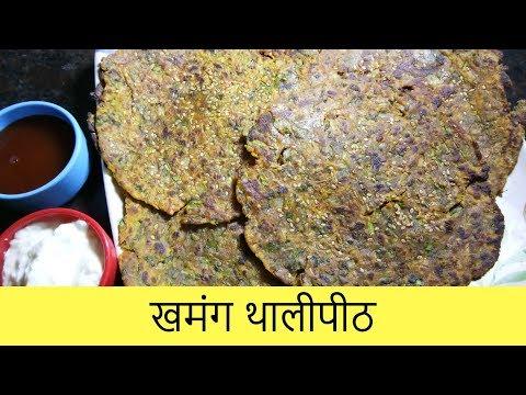 рдЦрдордВрдЧ рдерд╛рд▓реАрдкреАрда рдЧрд╡реНрд╣рд╛рдЪреНрдпрд╛ рдкрд┐рдард╛рдЪреЗ. Thalipeeth | Authentic Recipe | By Anita Kedar