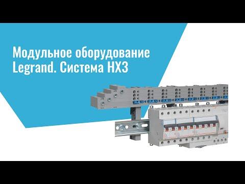 Модульное оборудование Legrand. Система HX3