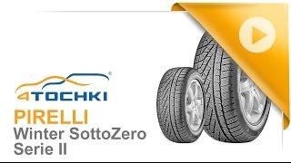 видео Купить шины Pirelli Winter Sottozero 3 275/40 R19 101 W в Калининграде
