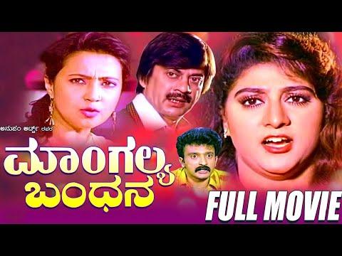 Mangalya Bandhana Full Kannada Movie   Superhit Kannada Movies Full   Ananthnag   Malashree