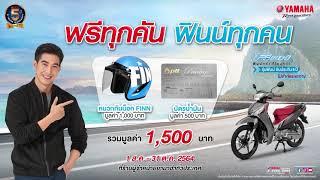 คุ้มกว่านี้ไม่มีอีกแล้ว โปรโมชัน Yamaha Finn 2021 ฟรีทุกคัน ฟินน์ทุกคน  [VDO Promotion 2021]