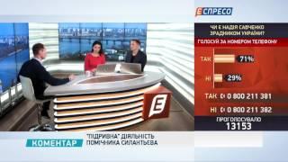 Заклики до держперевороту: нові антиукраїнські витівки Савченко