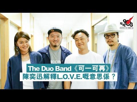 The Duo Band《可一可再》 陳奕迅解釋L.O.V.E.嘅意思係?