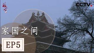 《故宫》第五集 家国之间 紫禁城的血雨腥风和家国命运间无法割舍的情缘 | CCTV纪录 - YouTube
