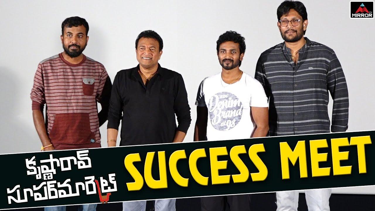 Krishna Rao Supermarket Movie Success Meet | Comedian Gowtham Raju Son | Tollywood | Mirror TV