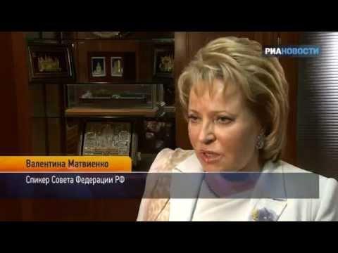 Матвиенко о плюсах закона о порядке формирования СФ РФ