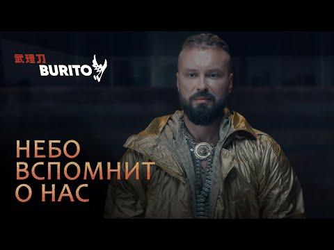 Смотреть клип Burito - Небо Вспомнит О Нас