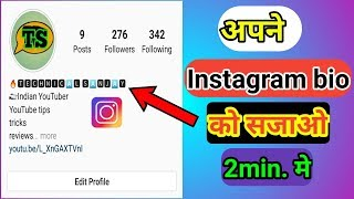 Instagram ka font change kaise kare।। How to change font style in instagram profile name