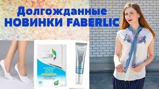 Долгожданные новинки #Faberlic! Гель вокруг глаз #Oxiology, матирующие салфетки, носки-невидимки.