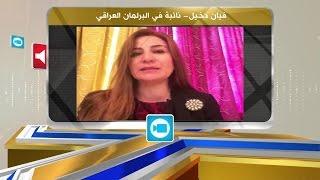 مقابلة خاصة لبي بي سي إكسترا  مع النائبة في البرلمان العراقي فيان دخيل