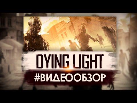 Стрим по Dying Light #1. Джов против полчищ Зомби! [Первый Взгляд]