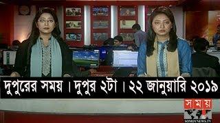দুপুরের সময় | দুপুর ২টা | ২২ জানুয়ারি ২০১৯  | Somoy tv bulletin 2pm | Latest Bangladesh News