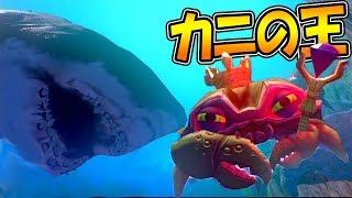 カニキングついにサメを食いまくって真の王になる!! 海で弱肉強食の壮絶バトル!! - Feed and Grow Fish #47