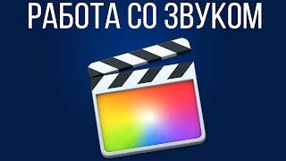 Монтаж видео в FCPX. Работа со звуком в Final Cut Pro X