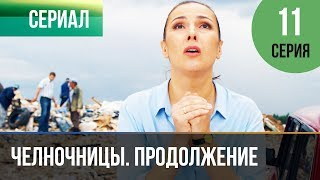 ▶️ Челночницы 2 сезон 11 серия - Мелодрама | Фильмы и сериалы - Русские мелодрамы