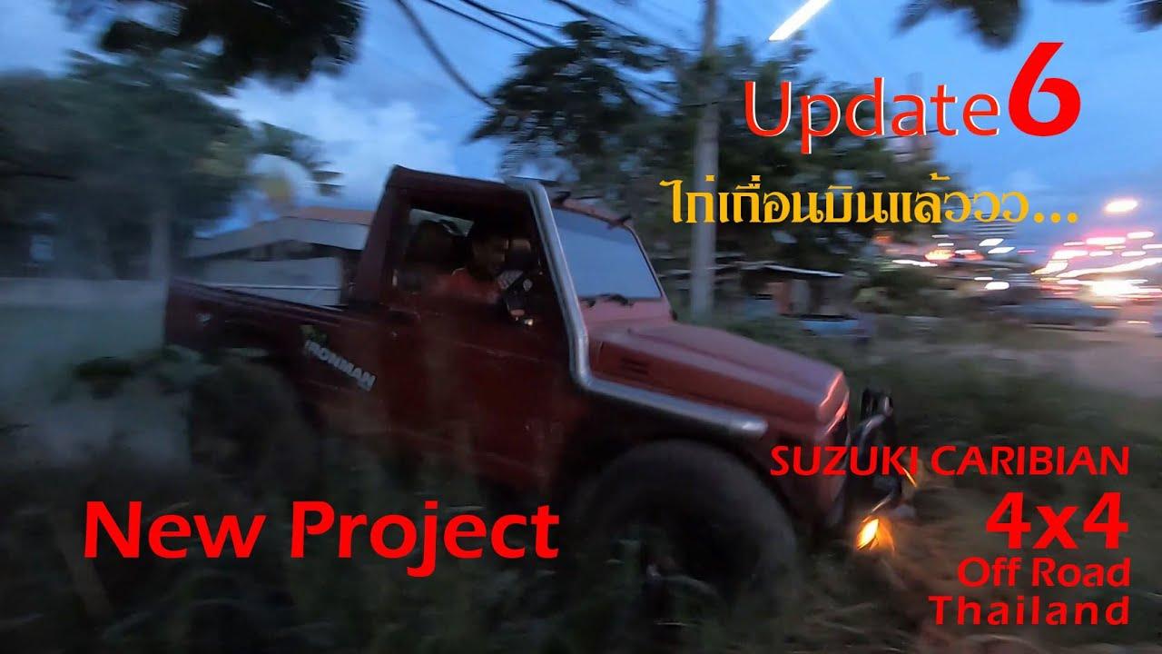 Update6 ไก่เถื่อนบินแล้ว New Project 4x4 Off Road Thailand By..พี่อู๊ดชมไพร
