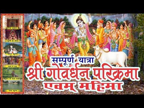 सम्पूर्ण यात्रा श्री गोवर्धन परिक्रमा एवम महिमा || Goverdhan Puja Special || परिक्रमा एवं महिमा - Duur: 1:00:40.