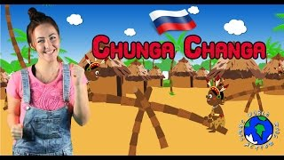 Chunga Changa | Чунга чанга | Russian Kids Song | World Kids Action Songs