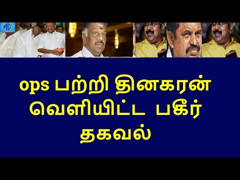 dinakaran warns against ops statement|tamilnadu political news|live news tamil