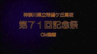 希望ケ丘高校 第71回記念祭CM
