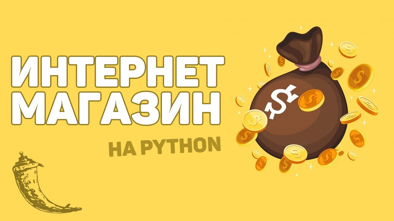 Онлайн магазин с оплатой на Python