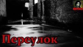 Истории на ночь - Переулок