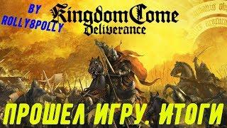 Kingdom Come Deliverance AndquotИгра пройдена Подведем итогиandquot