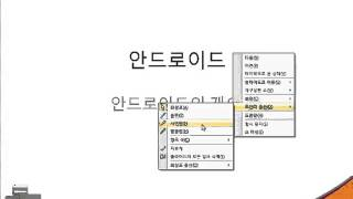Android Tutorials- 제3강 안드로이드 소개