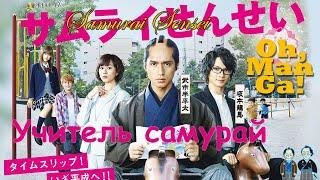 Дорама Учитель самурай / Samurai Sensei / 侍先生 Чат для общения и ...
