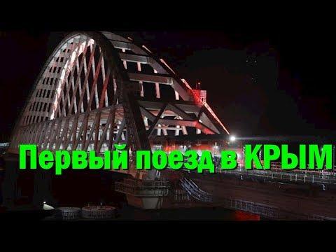 Первый поезд пересек Керченский мост в Крым - на фото заметили важную деталь