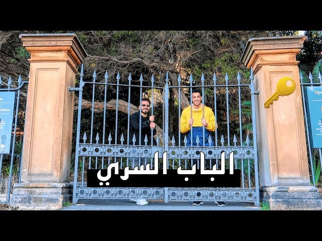 باب يرجعنا ١٠٠ سنه || we back 100 years 🚪🇦🇺