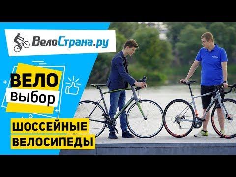 Как подобрать шоссейный велосипед