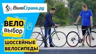что такое шоссейный велосипед?