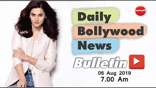 Latest Bollywood Entertainment News in Hindi | Taapsee Pannu | 06 August 2019 | 07:00 AM
